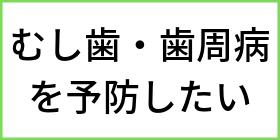 むしば (1)